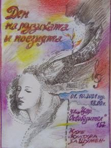 Поетичен дуел и литературно четене за Деня на музиката и поезията
