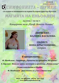 Шуменската Симфониета с концерт, посветен на лятото и на тайнството и магията Еньовден