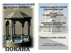 Филм за царския дворец представят във В. Преслав