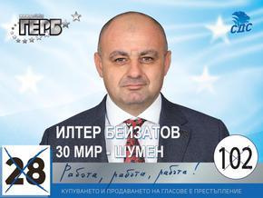Мощна подкрепа за Илтер Бейзатов