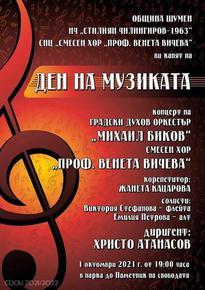 """За Деня на музиката – 1 октомври концерт изнасят ГДО """"Михаил Биков"""" и смесен хор """"Проф. В.Вичева"""""""