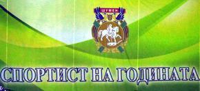 """Клубовете номинираха 11 състезатели за  наградата """"Спортист на годината"""" на oбщина Шумен"""