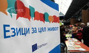 Отбелязваме Европейския ден на езиците