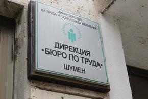 64 работодатели от Шуменско са подали заявления по новите антикризисни мерки