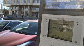 Паркоматите в Шумен заработиха отново