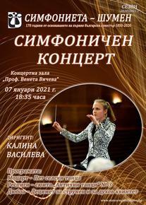 Шуменската Симфониета с първи концерт за 2021 година