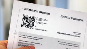 Сертификатите за ваксиниране в ЕС са безсрочни