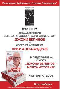 """Джони Велинов и Ники Александров представят в Шумен книгата """"Джони Велинов – моята история"""""""