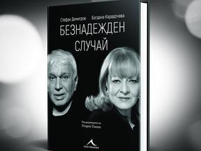 Променят датата за гостуването на Богдана Карадочева и Стефан Димитров в Шумен