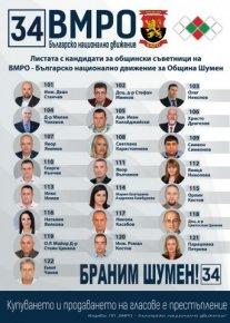ВМРО: За по-добро управление на Общината
