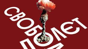 Виктор Суворов описва как руснаците откраднаха атомната бомба от САЩ