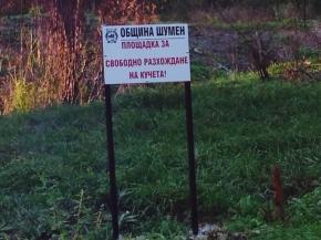 Странна площадка открита от Община Шумен