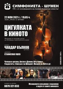"""Шуменската Симфониета излиза пред публика с концерт """"Цигулката в киното"""""""