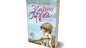 Първият български детски роман е с ново издание