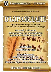 Симфониетата с концерт на открито след два месеца прекъсване