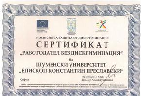"ШУ получи сертификат ""Работодател без дискриминация"""