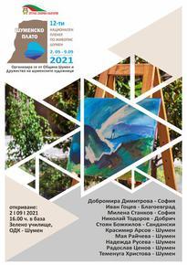"""Десет художници от Шумен и страната ще участват в  XII-то издание на пленера по живопис """"Шуменско плато"""""""