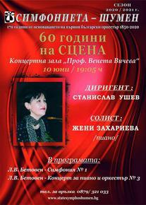 Известната пианистка проф. Жени Захариева гостува на шуменска сцена