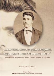 В Регионалната библиотека подредиха изложба, посветена на Васил Левски