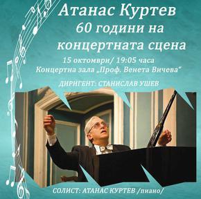Пианистът Атанас Куртев отбелязва 60 години на сцена с концерт в Шумен