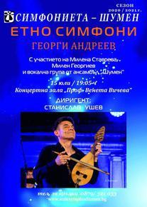 Програма с авторска музика от Георги Андреев предлага на почитателите си шуменската Симфониета