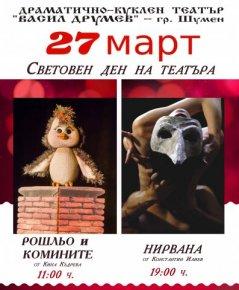 """С онлайн представления ДКТ """"В. Друмев"""" отбелязва Световния ден на театъра"""