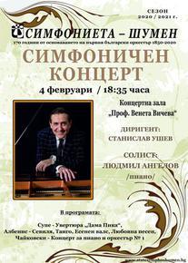 Пианистът Людмил Ангелов с концерт в Шумен