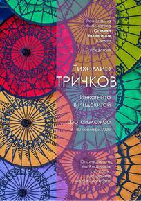 В библиотеката представят седма по ред фотоизложба на Тихомир Тричков