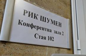 Насрочиха консултации за състава на РИК-Шумен