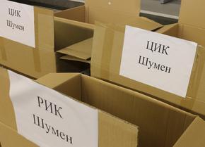 Изборите в Шуменско приключиха, до урните отидоха 64 626 души