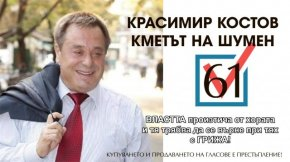Красимир Костов: Защо искам доверие сега