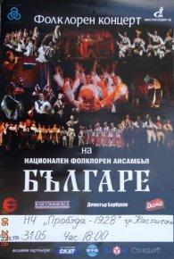 """В Каспичан празнуват Дни на моя град с Борис Солтарийски и ансамбъл """"Българе"""""""