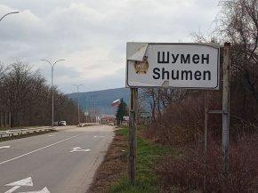 Табелата на входа на Шумен