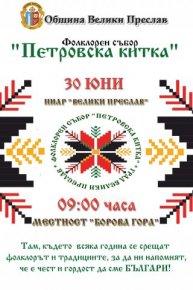 """За 22-ри път във В. Преслав ще се проведе фолклорния събор """"Петровска китка"""""""