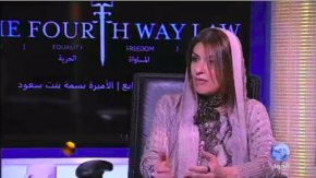 Непокорна саудитска принцеса обяви, че е в затвора