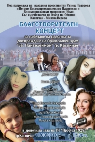 Стартират поредна дарителска кампания за доизграждане на църквата в Каспичан