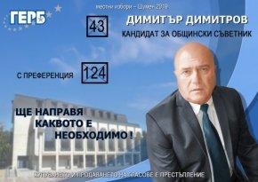 Димитър Димитров: Ще направя каквото е необходимо за Шумен