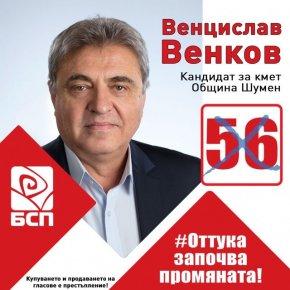 Венцислав Венков: В Арена-Шумен ще могат да тренират спортните клубове