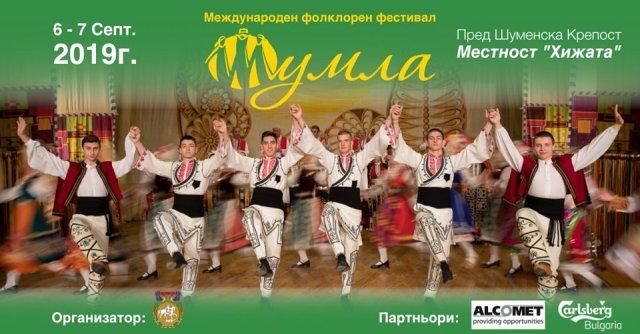 Снимка: Община Шумен