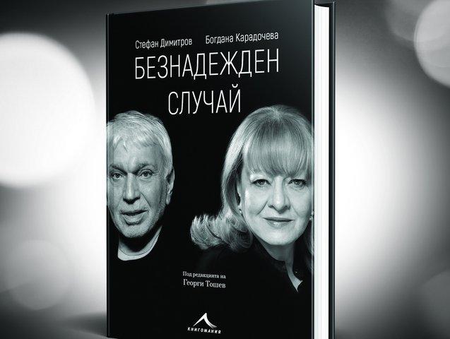 """Снимка: РБ """"Стилиян Чилингиров"""""""