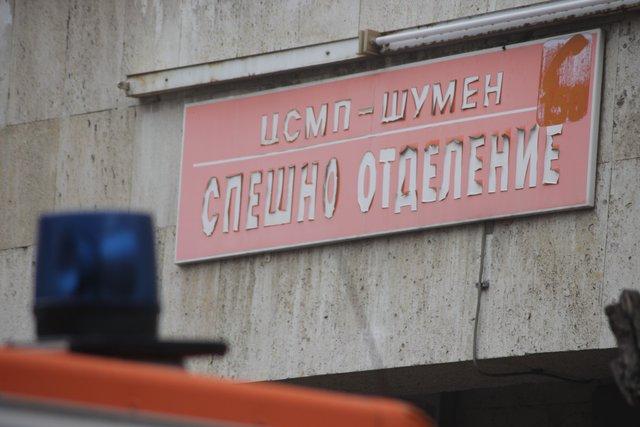 Провали се процедурата за преустройство на Центровете за спешна помощ в Шуменско