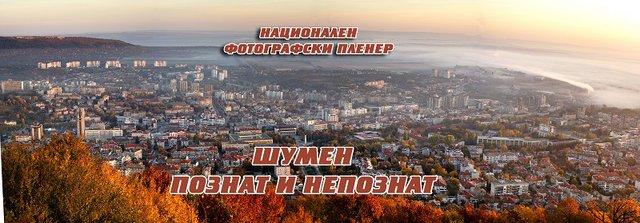 Снимка: Община Шумен.